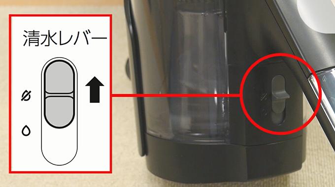 スイトル前面のレバーで水の噴射はストップし、残った湿り気を吸い取ります。
