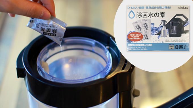 """『除菌水の素』を水に混ぜれば""""除菌・消臭運転""""をします。"""
